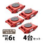マシンローラー 耐荷重約6t ポリウレタン製ホイール 4台 4台セット 360° ターンテーブル 回転台 運搬ローラー 重量物 低床 ポーター 赤 レッド roller6tp4の画像