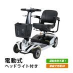電動シニアカート 白 シルバーカー 車椅子 運転免許不要 折りたたみ 軽量 コンパクト 電動カート 四輪車 4輪車 移動 高齢者 介護 福祉 ホワイト scooterd01wh