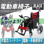 ショッピング電動 電動車椅子 黒 折りたたみ 車椅子 コンパクト ノーパンクタイヤ 電動 手動 充電 電動ユニット 電動アシスト 電動車いす ブラック scootere01bk