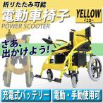電動車椅子 黄 折りたたみ 車椅子 コンパクト 電動 手動 充電 電動ユニット 電動アシスト 鉛蓄電池 イエロー scootere01yel