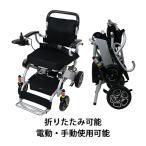 電動車椅子 アルミ製 折りたたみ 車椅子 コンパクト  電動アシスト リチウムバッテリー 電動カート シニアカー 折り畳み  電動車いす 車イス 車いす  scootere02
