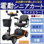 電動シニアカート オレンジ 電動カート シルバーカー サイドミラー 車椅子 運転免許不要 電動車いす 電動車椅子 介護 福祉 バックミラー 鏡 充電 scooters02or