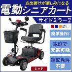 電動シニアカート 赤 電動カート シルバーカー サイドミラー 車椅子 運転免許不要 電動車いす 電動車椅子 介護 福祉 バックミラー 鏡 充電 scooters02red