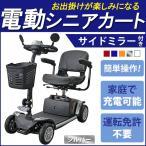 電動シニアカート シルバー 電動カート シルバーカー サイドミラー 車椅子 運転免許不要 電動車いす 電動車椅子 介護 福祉 バックミラー 鏡 充電 scooters02sv