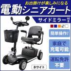 電動シニアカート 白 電動カート シルバーカー サイドミラー 車椅子 運転免許不要 電動車いす 電動車椅子 介護 福祉 バックミラー 鏡 充電