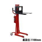 ウィンチスタッカー 小型 昇降 最高位110cm 150kg フォーク長さ50cm 幅13.2〜52cm 荷台板付 赤 ハンドフォークリフト ハンドリフト