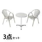 ガーデンテーブル3点セット ガーデンファニチャー ガーデンテーブルセット ガーデンチェア ステンアルミ アルミテーブル ステンレス アウトドア 01S L59 W60