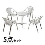 ガーデンテーブル5点セット ガーデンファニチャー ガーデンテーブルセット ガーデンチェア ステンアルミ アルミテーブル ステンレス アウトドア 01S L59 W60