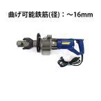 電動鉄筋ベンダー 〜16mm 鉄筋ベンダー 鉄筋曲げ機 鉄筋 ベンダー 電動 曲げ機