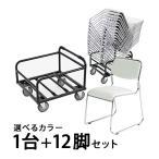 12脚セット+収納台車  ミーティングチェア 会議椅子