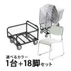 18脚セット+収納台車  ミーティングチェア 会議椅子 スタッキングチェア パイプチェア パイプ椅子 収納台車 チェアポーター スタッキングカート 収納 運搬 搬入