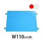 カゴ台車 オプション 棚板 中間棚板 W110×D80×H170(cm)台車用(1枚)