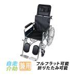 車椅子 黒 折り畳み 携帯バッグ付き ノーパンクタイヤ フルリクライニング車椅子 リクライニング フルリクライニング 自走用車椅子 wheelchairb02bk