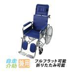 車椅子 青 折り畳み 携帯バッグ付き ノーパンクタイヤ フルリクライニング車椅子 リクライニング フルリクライニング 自走用車椅子 wheelchairb02blue