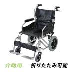 車椅子 アルミ合金製  約10kg 背折れ 軽量 折り畳み 介助用 介助ブレーキ付き ノーパンクタイヤ wheelchairb63bk