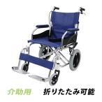 車椅子 アルミ合金製 青 約10kg 背折れ 軽量 折り畳み 介助用 介助ブレーキ付き 携帯バッグ付き ノーパンクタイヤ 折りたたみ コンパクト  wheelchairb63blue