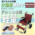 車椅子 アルミ合金製 レッドチェック 約10kg 背折れ 軽量 折り畳み 介助用 介助ブレーキ付き 携帯バッグ付き ノーパンクタイヤ  折りたたみ wheelchairb63rc