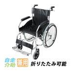 車椅子 アルミ合金製 黒 約11kg 軽量 折り畳み 自走介助兼用 介助ブレーキ付き 携帯バッグ付き ノーパンクタイヤ 自走用車椅子 自走式車椅子  wheelchairb68bk