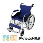 車椅子 アルミ合金製 青 約11kg 軽量 折り畳み 自走介助兼用 介助ブレーキ付き  車椅子  ブルー wheelchairb68blue