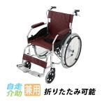 車椅子 アルミ合金製 茶 約11kg 軽量 折り畳み 自走介助兼用 介助ブレーキ付き 携帯バッグ付き ノーパンクタイヤ 自走用車椅子 自走式車椅子 wheelchairb68br