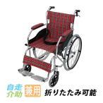 車椅子 アルミ合金製 レッドチェック 約11kg 軽量 折り畳み 自走介助兼用 介助ブレーキ付き 携帯バッグ付き ノーパンクタイヤ 自走式車椅子