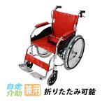 車椅子 アルミ合金製 赤 約11kg 軽量 折り畳み 自走介助兼用 介助ブレーキ付き 携帯バッグ付き ノーパンクタイヤ 自走用車椅子 自走式車椅子  wheelchairb68red