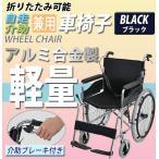 車椅子 アルミ合金製 黒 約12kg 背折れ 軽量 折り畳み 自走介助兼用 介助ブレーキ付き ノーパンクタイヤ 自走用車椅子 自走式車椅子 折りたたみ wheelchairs05bk