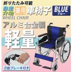 ショッピング車 車椅子 アルミ合金製 青 約12kg 背折れ 軽量 折り畳み 自走介助兼用 介助ブレーキ付き ノーパンクタイヤ