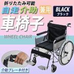 ショッピング車 車椅子 黒 折り畳み 自走介助兼用 介助ブレーキ付き ノーパンクタイヤ 自走用車椅子 自走式車椅子 折りたたみ コンパクト 自走用 介助用 自走式 wheelchairs09bk