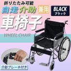 ショッピング車 車椅子 黒 折り畳み 自走介助兼用 介助ブレーキ付き ノーパンクタイヤ 自走用車椅子 自走式車椅子 折りたたみ コンパクト 自走用 ブラック