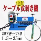 電動ワイヤーストリッパー ケーブルストリッパー 電線皮むき機 被覆剥き機 剥線機 被覆線 電動皮むき機 1.5mm〜35mm ブルー