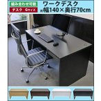 選べる4カラー ワークデスク W140×D70×H73.3 幕板 ゲーミングデスク オフィスデスク エグゼクティブデスク パソコンデスク PCデスク workdesk14070