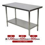 オールステンレス作業台 2段 耐荷重約200kg 約幅1200×奥行600×高さ800mm ステンレステーブル ワークテーブル ステンレス台 業務用 調理台 wtst6001200