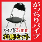 30脚セット パイプイス 折りたたみパイプ椅子 ミーティングチェア 会議イス 会議椅子 パイプチェア パイプ椅子 ブラック X