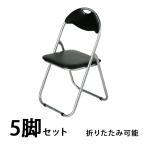 5脚セット パイプイス 折りたたみパイプ椅子 ミーティングチェア 会議イス 会議椅子 パイプチェア パイプ椅子 ブラック X