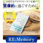 リメモリー 【自然良品】  プラズマローゲン サプリ 国産ホタテ由来 DHA EPA フェルラ酸 60粒 30日分