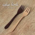 ケーキフォーク 木製 カトラリー