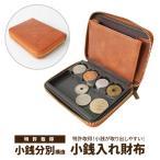 コインキャッチ コインケース 小銭入れ メンズ革財布 コイン分別 コインキャッチャー 財布 特許取得の小銭が取り出しやすいコイン分別機能付きの財布