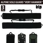 blp ALPINE SOLE GUARD VERY HAMMERアルペン用・ハンマーヘッド専用カラー8色&サイズ3サイズ展開(スノボケース、ボードケース、ソールガード、ソール