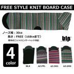 (送料無料)blp FREE STYLE KNIT BOARD CASEフリースタイルニットボードケース (スノボケース、ボードケース、ソールガード、ソールカバー、ボードカバー、ス