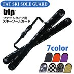 blp FAT SKI SOLE GUARDファットタイプ・スキー専用のソールガード!2枚1セット (スノボケース、ソールガード、ソールカバー、ボードカバー)