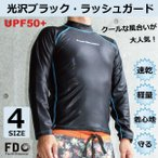 Fouth Dimension(フォース ディメンション) Rash Guard MENS LONG Sleeveカラー:NJB(ニンジャブラック)ラッシュガード メンズ 長袖UPF50+