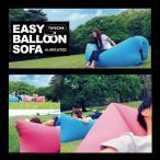 EASY BALLOON SOFA(イージーバルーンソファ)簡単に空気が入れられるBIGサイズ! メディアで話題のモデル TOYSOFA(トイソファ)