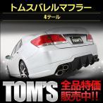 トムスバレルマフラー 4テール  トヨタ クラウンGRS214 GRS210 AWS210 アスリート前期