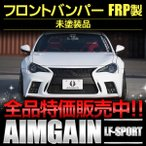 フロントバンパー トヨタ 86/SCION FR-S ZN6 AIMGAIN エイムゲイン