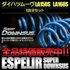 ダウンサス 送料無料 ダイハツ ムーヴLA150S LA160S エスペリア 1台分セット