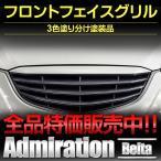 フロントフェイスグリル3色塗り分け塗装品 CX-5 KE系 アドミレイション・Belta ネット無し
