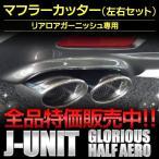 マフラーカッター トヨタ 前期クラウン アスリートGRS21#/AWS210ハイブリッド J-UNITグロリアスハーフエアロシリーズ
