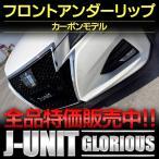 フロントアンダーリップ カーボンモデル トヨタ 後期クラウンアスリート・ハイブリッド GRS・AWS・ARS210系 J-UNIT