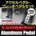 送料無料 トヨタ純正 アルミペダルセット マークX GRX120・130系